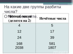 На какие две группы разбиты числа? Ответ обоснуйте. Чётные числа (делятся на 2)