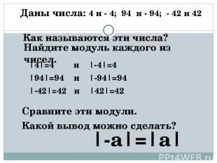 Даны числа: 4 и - 4; 94 и - 94; - 42 и 42 Как называются эти числа? Найдите моду