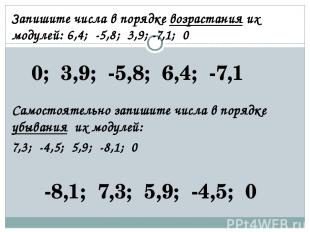 Запишите числа в порядке возрастания их модулей: 6,4; -5,8; 3,9; -7,1; 0 0; 3,9;