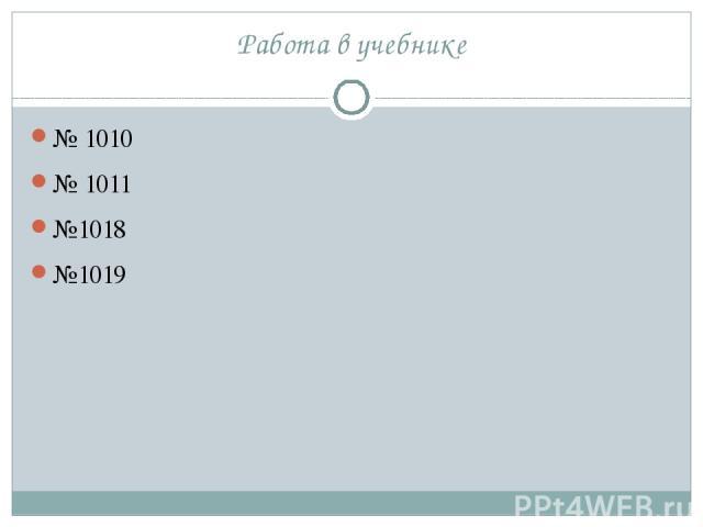 Работа в учебнике № 1010 № 1011 №1018 №1019