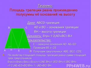 Теорема: Площадь трапеции равна произведению полусуммы её оснований на высоту Да