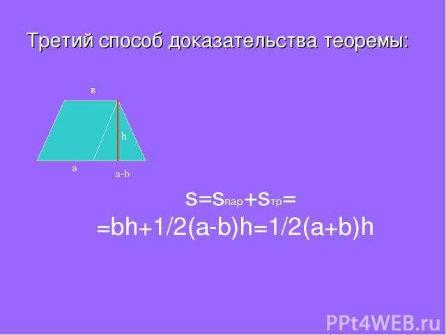Третий способ доказательства теоремы: s=sпар+sтр= =bh+1/2(а-b)h=1/2(a+b)h а в h a-b