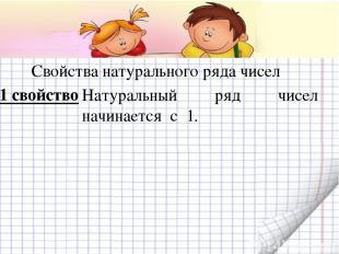 Свойства натурального ряда чисел 1 свойство Натуральный ряд чисел начинается с 1