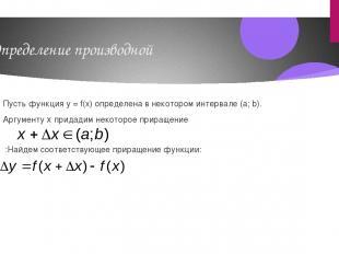 Определение производной Пусть функция y = f(x) определена в некотором интервале