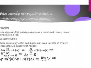 Связь между непрерывностью и дифференцируемостью функции Теорема Если функция f(