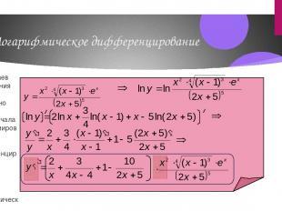 Логарифмическое дифференцирование В ряде случаев для нахождения производной целе