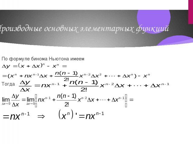 Производные основных элементарных функций По формуле бинома Ньютона имеем Тогда