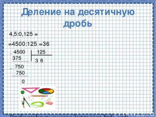 Задача Наезднику нужно преодолеть расстояние в 5,13 км. Сколько времени ему потр