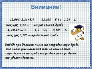 Решение 5,13:0,9 = 51,3:9= 5,7 (ч) 51,3 9 45 5,7 6 3 6 3 0 потребуется наезднику
