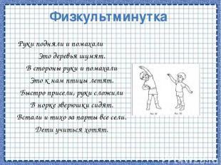 Работа с учебником № 1445 ( 1 столбик) № 1451 ( для учащихся, работающих самосто