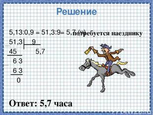 Обучающая самостоятельная работа 6, 944 : 3,2 = 2,17 0,0456 : 3,8 = 0,012 0,182