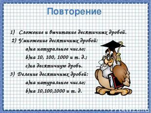 Частный случай Чтобы умножить десятичную дробь на 10, 100, 1000 и т.д., надо в э