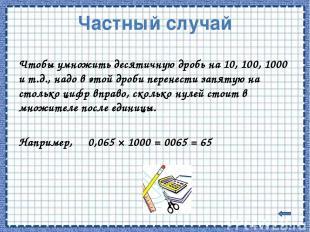 Частный случай Чтобы разделить десятичную дробь на 10, 100, 1000 и т.д., надо в