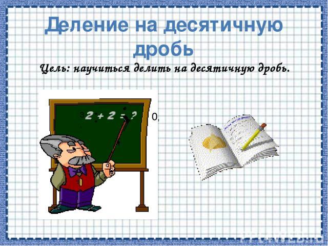Внимание! 12,096: 2,24=5,4 12,096 ˃ 5,4 ; 2,24 ˃ 1, так как 2,24 – неправильная дробь 4,5:0,125=36 4,5 ˂ 36; 0,125 ˂ 1, так как 0,125 – правильная дробь Вывод: при делении числа на неправильную дробь это число уменьшается или не изменяется, а при де…