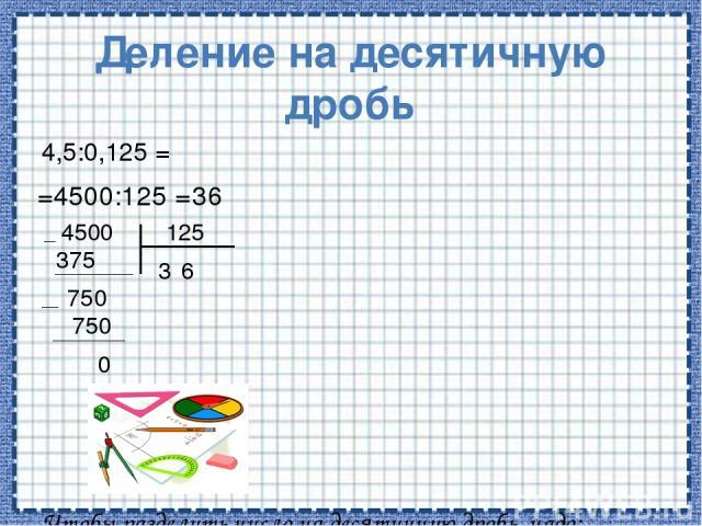 Задача Наезднику нужно преодолеть расстояние в 5,13 км. Сколько времени ему потребуется, чтобы победить в скачках, если его скорость 0,9 км в час?