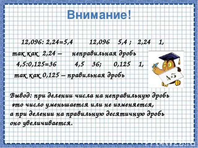 Решение 5,13:0,9 = 51,3:9= 5,7 (ч) 51,3 9 45 5,7 6 3 6 3 0 потребуется наезднику Ответ: 5,7 часа