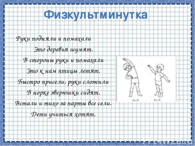 Работа с учебником № 1445 ( 1 столбик) № 1451 ( для учащихся, работающих самостоятельно)
