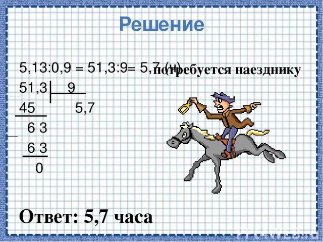 Обучающая самостоятельная работа 6, 944 : 3,2 = 2,17 0,0456 : 3,8 = 0,012 0,182 : 1,3 = 0,14 131, 67 : 5,7 = 23,1 6,36 : 0,12 = 53 14,976 : 0,72 = 20,8 24, 48 : 4,8 = 5,1