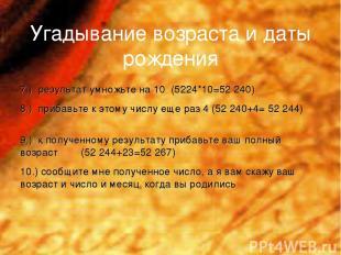 Угадывание возраста и даты рождения 7.) результат умножьте на 10 (5224*10=52 240