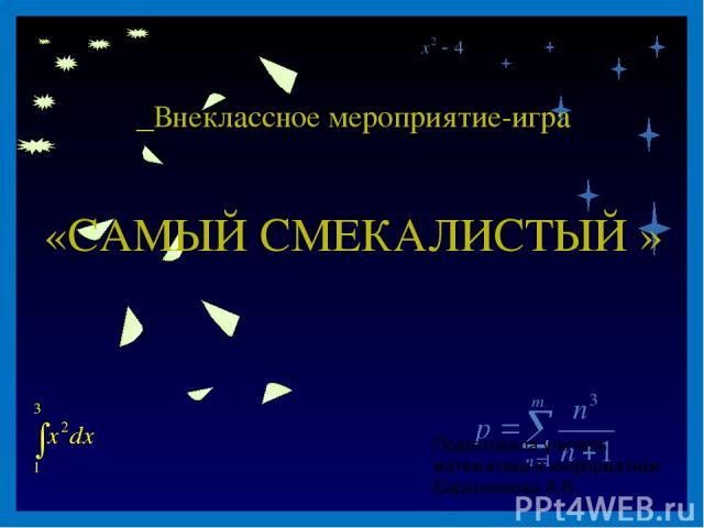 Подготовила учитель математики и информатики Баранникова А.В.