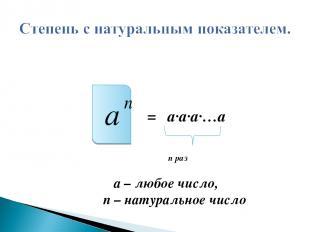 = a·a·a·…a а n n раз a – любое число, n – натуральное число