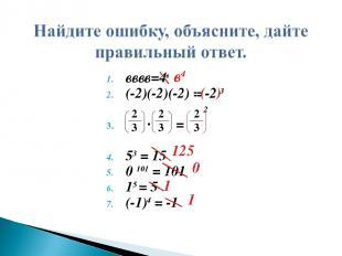 2 вввв=4в (-2)(-2)(-2) = -2 3 ∙ = 53 = 15 0101 = 101 15 = 5 (-1)4 = -1 2 3 2 3