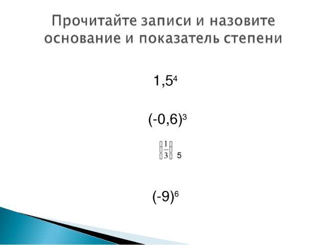 1,54 (-0,6)3 5 (-9)6