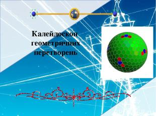 Калейдоскоп геометричних перетворень