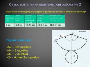 Самостоятельная практическая работа № 2 Выполните необходимые измерения развертк