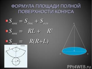 ФОРМУЛА ПЛОЩАДИ ПОЛНОЙ ПОВЕРХНОСТИ КОНУСА Sппк = Sбпк + Sосн Sппк = πRL + π R2 S