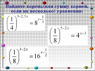 Найдите корень(или сумму корней, если их несколько) уравнения: