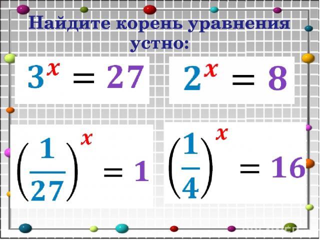 Найдите корень уравнения устно: