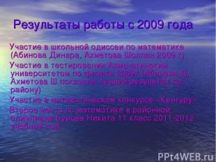 Результаты работы с 2009 года Участие в школьной одиссеи по математике (Абинова