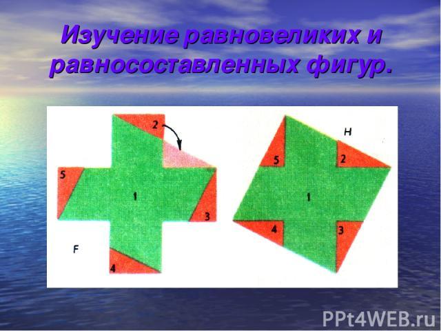 Изучение равновеликих и равносоставленных фигур.