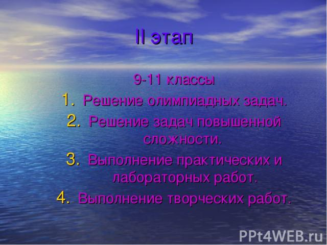 II этап 9-11 классы Решение олимпиадных задач. Решение задач повышенной сложности. Выполнение практических и лабораторных работ. Выполнение творческих работ.