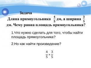 1.Что нужно сделать для того, чтобы найти площадь прямоугольника?