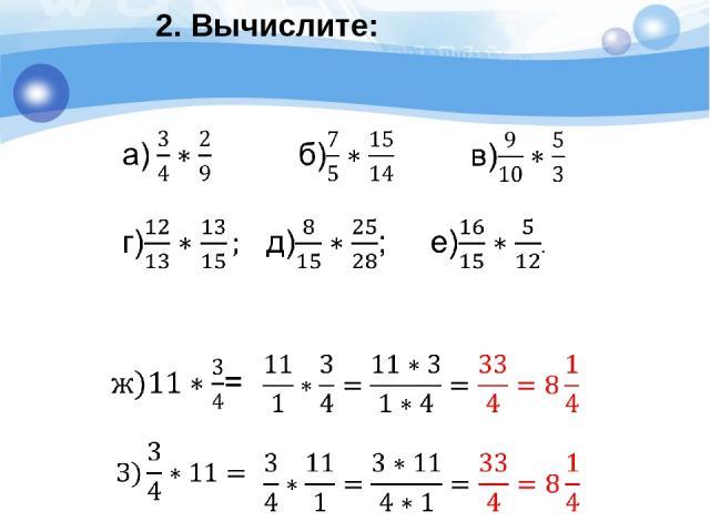 2. Вычислите: