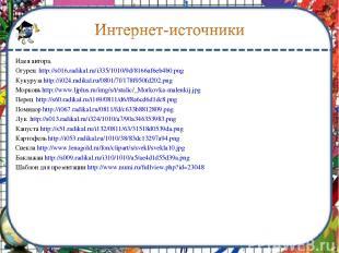 Идея автора. Огурец http://s016.radikal.ru/i335/1010/9d/8166af6eb4b0.png Кукуруз