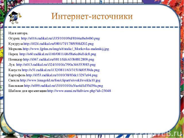 Идея автора. Огурец http://s016.radikal.ru/i335/1010/9d/8166af6eb4b0.png Кукуруза http://i024.radikal.ru/0801/7f/178f950fd202.png Морковь http://www.ljplus.ru/img/s/t/stalic/_Morkovka-malenkij.jpg Перец http://s60.radikal.ru/i169/0811/d6/f8a6cd6d1dc…