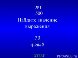 №1 500 ОТВЕТ
