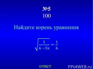 №5 100 ответ