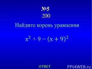 №5 200 ответ