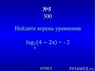 №5 300 ответ