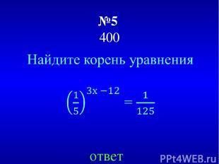 №5 400 ответ