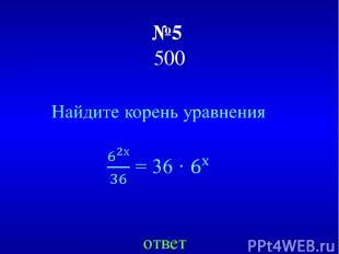 №5 500 ответ