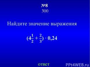 №8 300 ответ