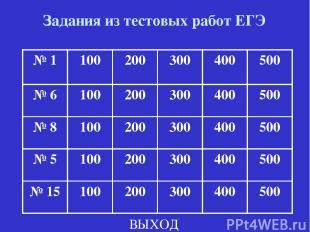 Задания из тестовых работ ЕГЭ ВЫХОД № 1 100 200 300 400 500 № 6 100 200 300 400