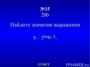 №15 200 ответ