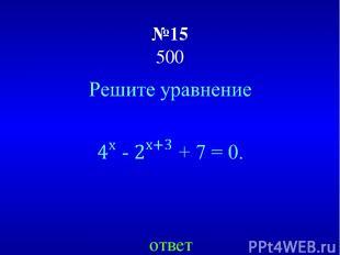 №15 500 ответ