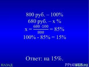 НАЗАД ВЫХОД Ответ: на 15%.